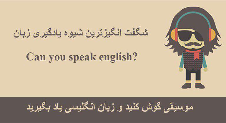 نرم افزار آموزش زبان انگلیسی چکامه (با شیوه ای جذاب و ماندگار)